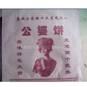 供应防油纸袋,酱香饼袋,公婆饼袋