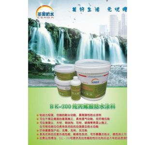 供应供应BK-300纯丙烯酸防水涂料