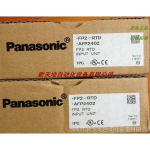 进口原装松下PLC FP2-RTD AFP2402原装正品 现货供应