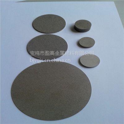 供应微孔钛过滤板、金属烧结板