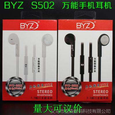 BYZ 万能手机批发 S502 3.5MM接口全兼容N95苹果 三星 小米智能机