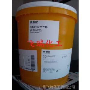 供应D-泛醇  进口泛醇 维生素B5 巴斯夫泛醇 原装