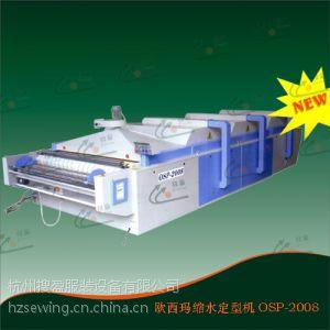 供应杭州搜盈OSP-2008面料缩水定型机
