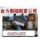 """供应小瓦窑出租""""小型搬家车""""¥¥:59426619"""