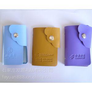 供应定做钥匙扣包 卡包厂家 礼品卡包定做 石家庄卡包印字