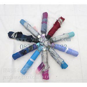 供应大理折叠雨伞印字、昆明二.三折叠雨伞批发、楚雄10G礼品伞来样印刷 景洪防紫外线折叠伞定做
