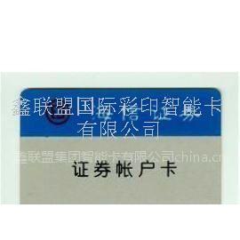供应证券卡价格-鑫联盟证券卡价格