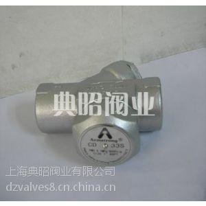 供应美国阿姆斯壮CD-33S圆盘型疏水阀