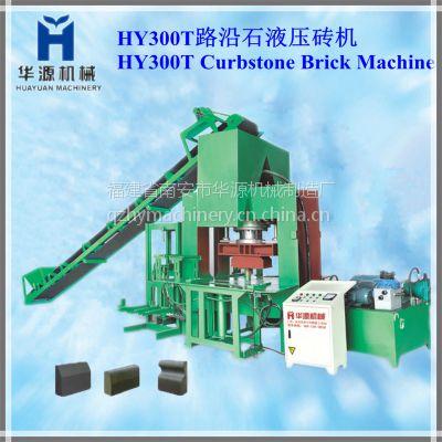 供应HY300T型路沿(路面砖液压)成型机 专业生产制砖机