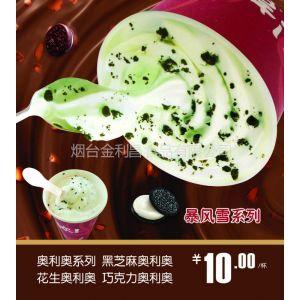 供应新品上市蓬莱阁金冠软质冰淇淋粉冰激凌粉普粉升级 厂家直销批发
