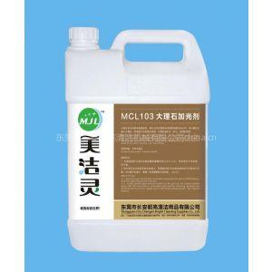 供应石材晶面剂 石材防护剂 大理石加光剂 花岗岩晶面剂