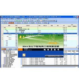 供应特价20kv配电网概预算软件