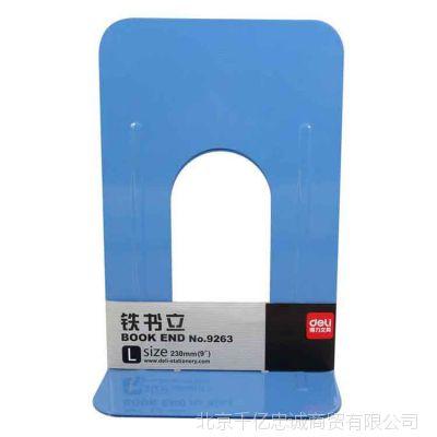 得力9263商务型通用铁书立架9寸大号桌面办公图书文件夹书靠蓝色