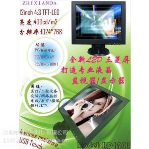 供应12寸收银POS机显示器 12寸VGA显示器 12寸工业显示器