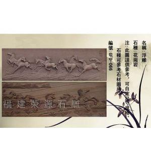 荣源石雕供应室内浮雕挂件 别墅庭院雕刻 洒店办公室浮雕 室内外墙面挂件装饰