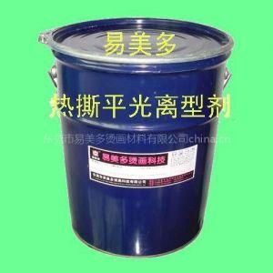 供应平光离型剂、热转印离型剂、热转印材料、烫画材料