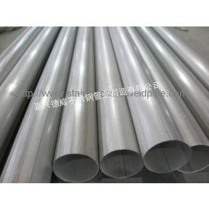 德威镍合金410S不锈钢焊管