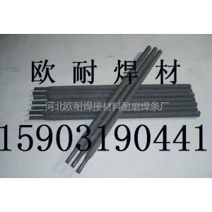 供应FW-2103高铬合金耐磨焊条