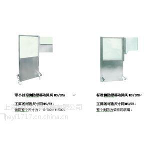 供应医用X射线防护屏风(铅屏风)