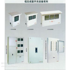 供应广东电表箱、广东断路器、广东高低压开关柜