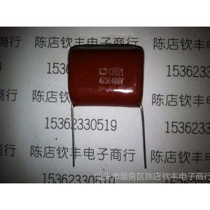 供应金属化薄膜CBB电容器 CBB21 475/JK 400V 各种规格都有