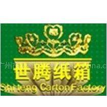 供应彩色纸箱-广州世腾纸箱厂