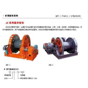 供应矿用凿井绞车JZ-10A/400
