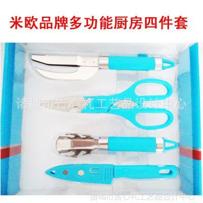 米欧品牌厨具套装 厨具配件四件套  防烫夹 杀鱼刀 水果刀 剪刀