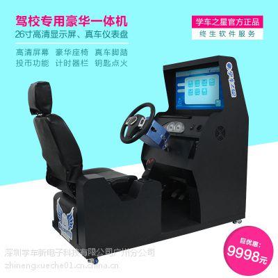 学车之星汽车驾驶训练机小投资 大收入