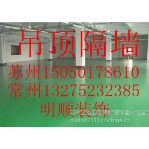 供应苏州国产和进口矿棉板吊顶销售