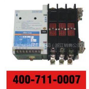 供应双电源自动切换开关TKQ5上海天比高电气PC级双电源开关