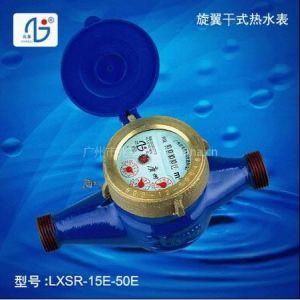 供应水表厂家直销旋翼干式热水水表LXSGR-15E