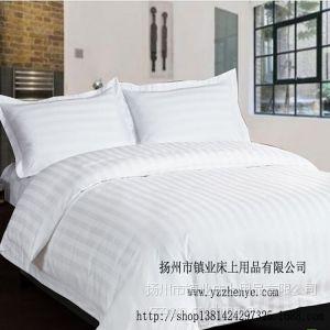 供应供应扬州镇业酒店宾馆床上用品 缎条被套 单人双人可以定制