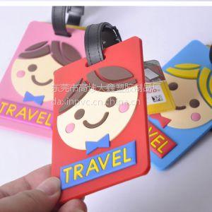 供应行李牌 定做箱包行李牌 PVC识别牌 酒店行李牌