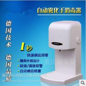 供应四川重庆酒精手消毒器 自动杀菌净手器 喷雾式手消毒机