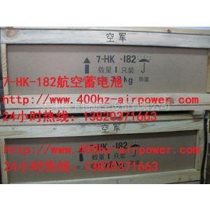 供应7-HKHM-182免维护航空蓄电池