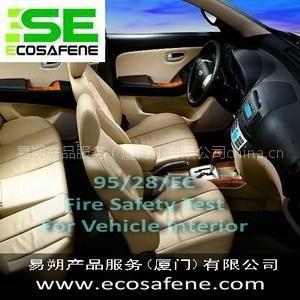 供应95/28/EC汽车内部材料阻燃测试