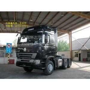 供应中国重汽卡车股份销售公司销售热线