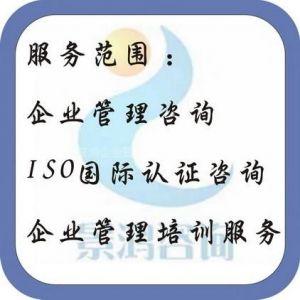 供应中山ISO27000认证咨询中山ISO27000认证咨询