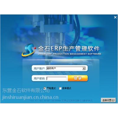 免费版金石机械生产管理软件