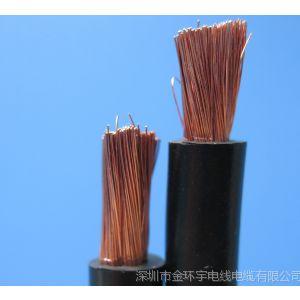 供应金环宇电缆 YH电缆系列 YH95电焊机电缆型号 电缆