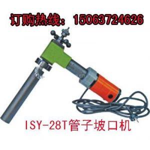 供应低价热卖ISY-28T型管子坡口机 电动坡口机 内胀式坡口机
