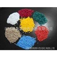 供应色粉与载体加助剂混合后,经挤出机制粒而成,着色稳定,分散性优