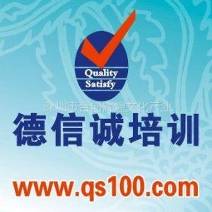 供应OHSAS18001:2007标准理解及内审员培训