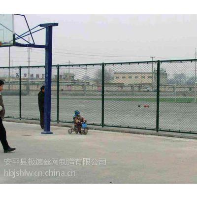 供应山东青岛篮球场护栏网,学校操场体育场围网,休闲小区网球场护栏网