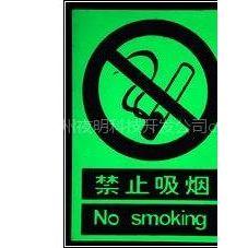 供应禁止吸烟消防警示牌 夜光