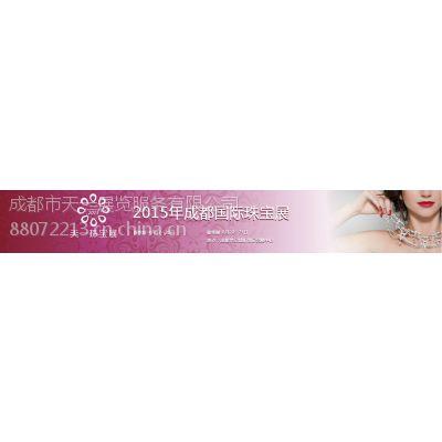 2015第19届成都国际珠宝首饰展览会