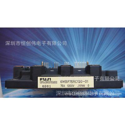 6MBP75RC120-01 6MBP75RA120-01 FUJI品牌全新原装现货模块特价
