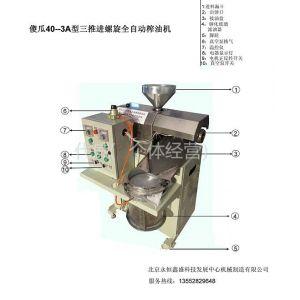 供应220V六木SG40-3A小型商用榨油机 生榨花生 芝麻 胡麻