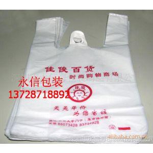 供应生产背心袋 商场购物袋 塑料包装袋
